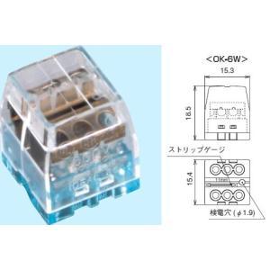 屋内配線用差込形電線コネクタOKコンOK-6W|lamps