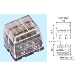 屋内配線用差込形電線コネクタOKコンOK-8W|lamps