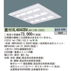 パナソニック(昼白色)格子タイプ天井直付型720角・天井埋込型690角兼用LED・FHP45形×4灯相当・ XL484CBVLA9