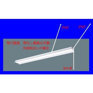 100Vプラグ付コード白5m スイッチコード3m  配線作業費込  |lamps|02