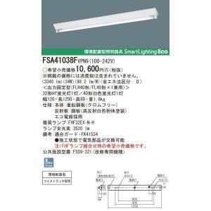 パナソニックFSA41038FVPN9(ランプ付 昼光色 昼白色 電球色選択可)32形Hf蛍光灯1灯 インバータ富士型蛍光灯FSA41038F VPN9|lamps