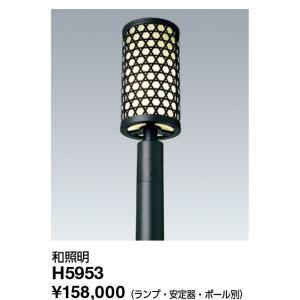 岩崎LED交換可能型 ライトバルブ適合 ポールライト(和照明 ) H5953 ポール挿入寸法:φ 89.1mm|lamps
