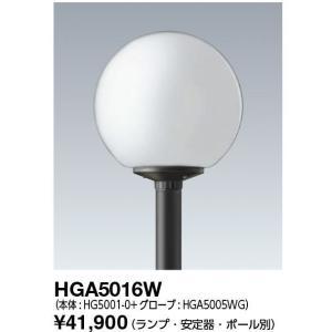 岩崎LED交換可能型 ライトバルブ適合  ポールライト(スタンダード・モダン) HGA5016W  ポール挿入寸法φ76.3|lamps