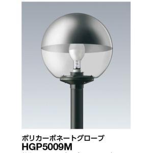 岩崎LED交換可能型 ライトバルブ適合  ポールライト(スタンダード・モダン) HGP5009M ポール挿入寸法φ89.1|lamps
