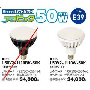 日動工業ハイスペックエコビック 50WワイドタイプL50W-E39-WW−50K-N(白)  50WE39   |lamps