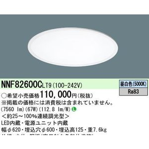 パナソニック(昼白色)丸型乳白パネル埋込タイプ 径:φ600 mm FHD85形x2灯相当タイプ NNF82600LT9