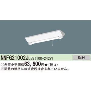 定期入荷あり 在庫品あり  パナソニック 20W型NNFG21002LE9 (NNFG21000JLE9後継品)天井直付型 直管LEDランプ(非常用)・階段通路誘導灯|lamps