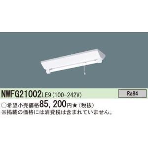 2019年製品入荷  パナソニック20W型防雨型非常用照明器具NWFG21002LE9 (NNFW21092LE9・NNFW21091JLE9後継品)天井直付型直管非常用