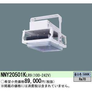 NNNY20501K LR9    天井直付型 LED(昼白色) 高天井用照明器具 拡散タイプ 連続...