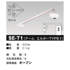 日動工業LEDフラットライトアーム SE-T1・SE-T2・SS-900|lamps