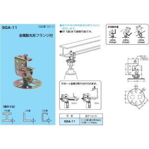 SGA-11      H・L・C形鋼用ビームラックル|lamps