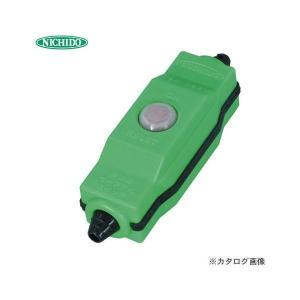 日動工業 防雨型中間スイッチ SW-01|lamps
