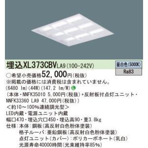 パナソニック(昼白色)埋込穴:□450 mmLED・FHP32形×3灯相当 XL373CBVLA9