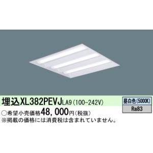 パナソニック(昼白色)FHP45形×3灯節電タイプ・XL382PEVLA9天井埋込穴角:□600mmLED