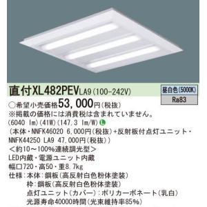 パナソニック(昼白色)天井直付型720角・天井埋込型690角兼用LED・FHP45形×3灯節電タイプ・XL482PEVLA9|lamps