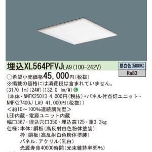 パナソニック(昼白色) FHP23形×4灯相当・XL564PFVJLA9埋込穴角:□350 mmLED