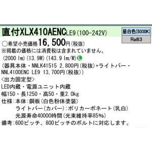 パナソニック製 XLX410AENCLE9(2000 lmタイプ)富士型W150 FLR40形×1灯器具節電タイプ・|lamps|03
