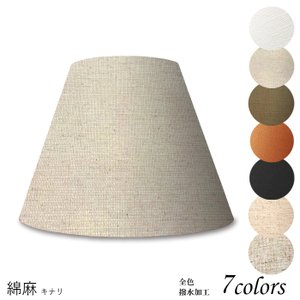 A20100-asa 交換用ランプシェード アーム式 ホテル型 照明 シェードのみ 笠 傘  麻布(綿麻混紡) 小さめサイズ lampshade1949