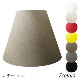 A20100-le 交換用ランプシェード アーム式 ホテル型 照明 シェードのみ 笠 傘  レザー(合皮PUレザー) 小さめサイズ lampshade1949
