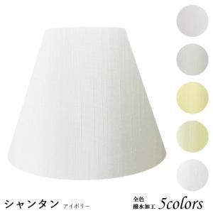 A20100-sh 交換用ランプシェード アーム式 ホテル型 照明 シェードのみ 笠 傘  シャンタン織 小さめサイズ lampshade1949