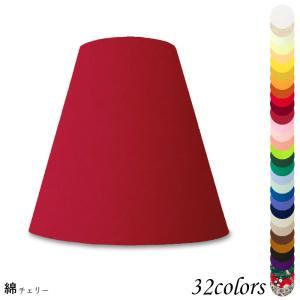 A20101 交換用ランプシェード アーム式 ホテル型 照明 シェードのみ 笠 傘  綿布 小さめサイズ lampshade1949