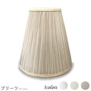 A20101-s 交換用ランプシェード アーム式 ホテル型 照明 シェードのみ 笠 傘  プリーツ素材 小さめサイズ lampshade1949
