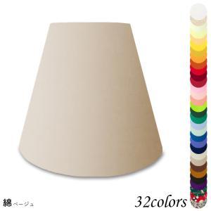 A25140 交換用ランプシェード アーム式 ホテル型 照明 シェードのみ 笠 傘  綿布 小さめサイズ lampshade1949