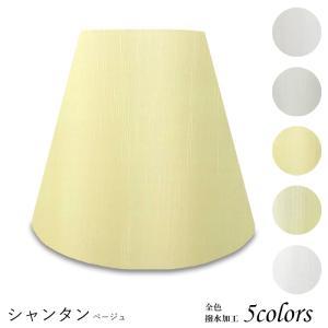 A25140-sh 交換用ランプシェード アーム式 ホテル型 照明 シェードのみ 笠 傘  シャンタン織 小さめサイズ lampshade1949