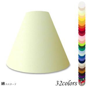 A27102 交換用ランプシェード アーム式 ホテル型 照明 シェードのみ 笠 傘  綿布 小さめサイズ lampshade1949