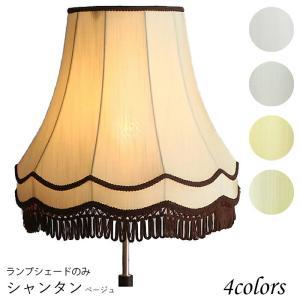 eh170 交換用ランプシェード ホルダー式 照明 シェードのみ フロアライト 笠 傘 リビング LED スタンドライト 標準型 シャンタン織|lampshade1949