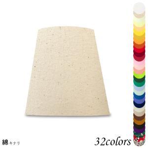 H15100 交換用ランプシェード ホルダー式 標準型 照明 シェードのみ 笠 傘  綿布 小さめサイズ|lampshade1949
