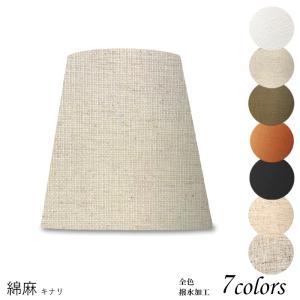 H15100-asa 交換用ランプシェード ホルダー式 標準型 照明 シェードのみ 笠 傘  麻布(綿麻混紡) 小さめサイズ|lampshade1949