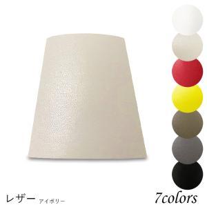 H15100-le 交換用ランプシェード ホルダー式 標準型 照明 シェードのみ 笠 傘  レザー(合皮PUレザー) 小さめサイズ|lampshade1949