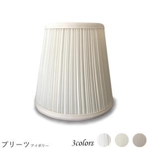 H15100-s 交換用ランプシェード ホルダー式 標準型 照明 シェードのみ 笠 傘  プリーツ素材 小さめサイズ|lampshade1949