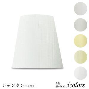 H15100-sh 交換用ランプシェード ホルダー式 標準型 照明 シェードのみ 笠 傘  シャンタン織 小さめサイズ|lampshade1949