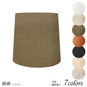 H16141-asa 交換用ランプシェード ホルダー式 標準型 照明 シェードのみ 笠 傘  麻布(綿麻混紡) 小さめサイズ|lampshade1949