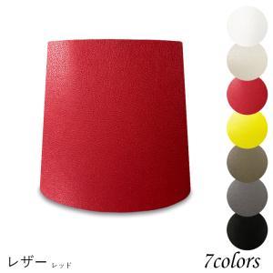 H16141-le 交換用ランプシェード ホルダー式 標準型 照明 シェードのみ 笠 傘  レザー(合皮PUレザー) 小さめサイズ|lampshade1949