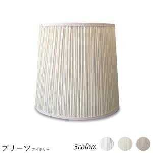 H16141-s 交換用ランプシェード ホルダー式 標準型 照明 シェードのみ 笠 傘  プリーツ素材 小さめサイズ|lampshade1949