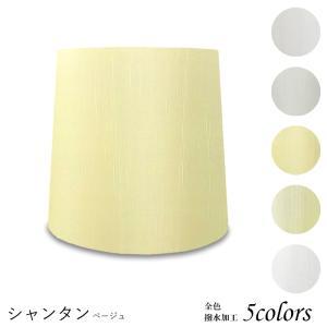 H16141-sh 交換用ランプシェード ホルダー式 標準型 照明 シェードのみ 笠 傘  シャンタン織 小さめサイズ|lampshade1949