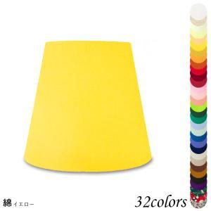 H17115 交換用ランプシェード ホルダー式 標準型 照明 シェードのみ 笠 傘  綿布 小さめサイズ|lampshade1949