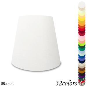 K15090 交換用ランプシェード キャッチ式 取付簡単 照明 シェードのみ 笠 傘 E26  綿布 小さめサイズ|lampshade1949