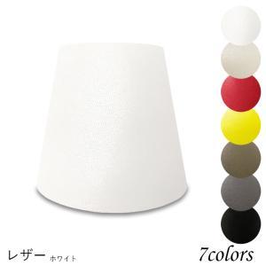 K15090-le 交換用ランプシェード キャッチ式 取付簡単 照明 シェードのみ 笠 傘 E26  レザー(合皮PUレザー) 小さめサイズ|lampshade1949