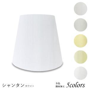 K15090-sh 交換用ランプシェード キャッチ式 取付簡単 照明 シェードのみ 笠 傘 E26  シャンタン織 小さめサイズ|lampshade1949