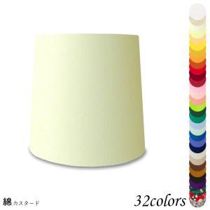 K16141 交換用ランプシェード キャッチ式 取付簡単 照明 シェードのみ 笠 傘 E26  綿布 小さめサイズ|lampshade1949
