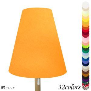K18090 交換用ランプシェード キャッチ式 取付簡単 照明 シェードのみ 笠 傘 E26  綿布 小さめサイズ|lampshade1949