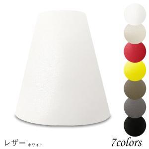 K18090-le 交換用ランプシェード キャッチ式 取付簡単 照明 シェードのみ 笠 傘 E26  レザー(合皮PUレザー) 小さめサイズ|lampshade1949