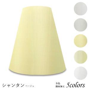 K18090-sh 交換用ランプシェード キャッチ式 取付簡単 照明 シェードのみ 笠 傘 E26  シャンタン織 小さめサイズ|lampshade1949