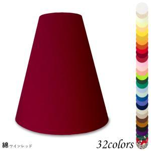K20090 交換用ランプシェード キャッチ式 取付簡単 照明 シェードのみ 笠 傘 E26  綿布 小さめサイズ|lampshade1949