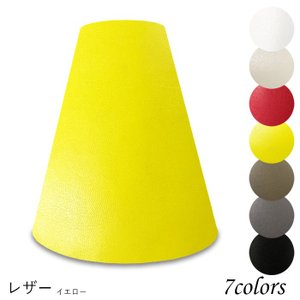 K20090-le 交換用ランプシェード キャッチ式 取付簡単 照明 シェードのみ 笠 傘 E26  レザー(合皮PUレザー) 小さめサイズ|lampshade1949