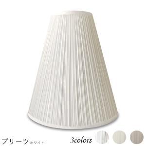K20090-s 交換用ランプシェード キャッチ式 取付簡単 照明 シェードのみ 笠 傘 E26  プリーツ素材 小さめサイズ|lampshade1949